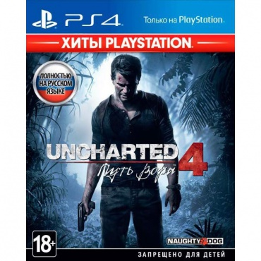 PS4 Uncharted 4: Путь Вора